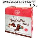 【クール冷蔵便】Truffettesmilkchocolatecoveredmarshmallow700gマシュマロチョコレート菓子フランスチョコミルクチョコレート【smtb-ms】015856