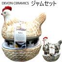 RoomClip商品情報 - ベルベリー セラミックエッグストア ジャムセットBelberry Ceramic egg store 4種×2DEVON CERAMICS ベルギー28g×8瓶 224g ジャムにわとり 鶏 置物 鳥【smtb-ms】0011720