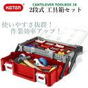 KETER CANTILEVER TOOLBOX 18ケーター オーガナイザー 工具箱収納 道具入れ DIY ツールボックス 工具入れ【smtb-ms】cos-0579927