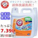 ショッピングオキシクリーン Arm&Hammer Liquid Laundry Detergent plus Oxiclean MAX Freeアームアンドハンマー液体洗剤プラスオキシクリーンマックス 無香料 無着色 7.39L【smtb-ms】0626431