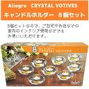 ショッピングキャンドル Allegro CRYSTAL VOTIVES 8個セットティーライトキャンドルホルダー【smtb-ms】0664560