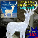 LEDクリスマス イルミネーション トナカイLEDイルミネーション Deer 102cm屋内 屋外 96球 Christmas【smtb-ms】0583845