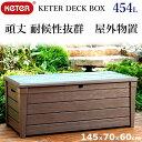 KETER DECK BOX Storage 物置 屋外 ケターベンチ 物置 物入れ 収納 454L頑丈 耐候性