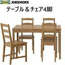 IKEA JOKKMOKK テーブル&チェア4脚イケア アンティークステイン4人用 ヨックモック ダイニングテーブル118×74cmテーブル イス 食卓【smtb-ms】20211105