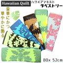 Hawaiian Quilt ハワイアンキルトタペストリー ハワイ キルトインテリア ソファー【smtb-ms】to-20