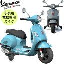 子供用 大型 乗用 電動バイク電動乗用カー Vespa GT...