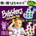 Bibsters Disposable Bibs使い捨て よだれかけ 60枚セサミストリート柄 BPAフリー PVCフリー【smtb-ms】0569473