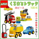 LEGO DUPLO はじめてのデュプロ くるまとトラック10816レゴ ブロック 知育玩具【smtb-ms】0587894の画像