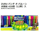 【訳あり】Zuru バンチ オ バルーン 水風船 420個B...