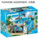 PLAYMOBIL ASSORTMENT 水族館 9060プ...