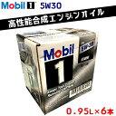 【在庫限り】Mobil 1 5W30 モービルワン高性能...