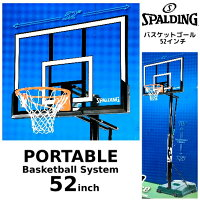 SPALDING PORTABLE Basketball System 52スポルディング ポータブル バスケットゴールミニバスケット 公式 52インチ バックボード【smtb-ms】583656の画像