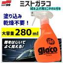 SOFT 99 glaco ミストガラコ ガラススプレー 280ml拭き上げ用タオル付き【smtb-ms】0584178