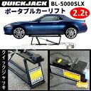 Quickjack BL-5000SLX Car Lift 2.2tポータブル カーリフト クイックジャッキレーサー プライベーター 油圧ジャッキジャッキ AC100V対応 日本語取説付【smtb-ms】0590502