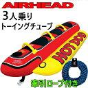 AIRHEAD HOTDOG 3人乗り ボートホットドッグ ...