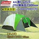coleman 4P FAST PITCH Dome Tent with Awning Model 2000031793コールマン ファストピッチ 4人用ドームテント フライ耐水圧 2,000mmアウトドア キャンプテント【smtb-ms】0639668