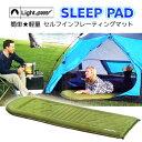 ライトスピード スリープパッドLightSpeed SLEEP PAD189.2×63.5×7.6 cmセルフインフレーティング マットスリープマット【smtb...