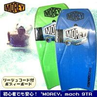 MOREY bodyboard mach 9TRモーレー ボディボード サーフボード サーフィン海 海水浴 サーフィン 42インチ (約106.6cm) リーシュコード付き 海水浴 マリンスポーツ【smtb-ms】1098895の画像