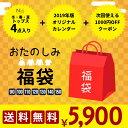 《数量限定・送料無料》福袋 2019 キッズ カレンダー 2019 次回使える1,000円OFFクーポン付き