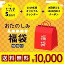 《数量限定・送料無料》福袋 2019 レディース メンズ ジュニア カレンダー 2019 次回使える1,000円OFFクーポン付き