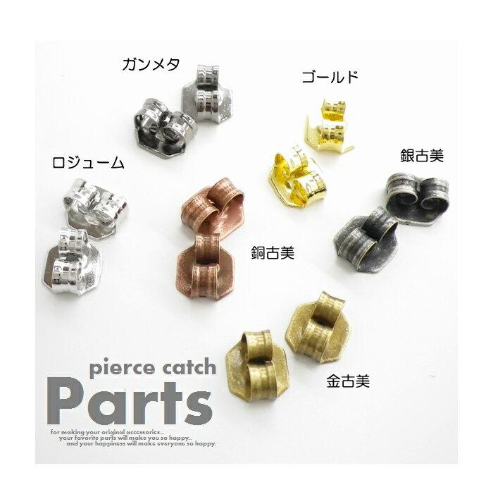 【メール便可】★Original Parts★ピアスのキャッチ☆金属タイプ☆