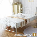 ベッド シングル フレーム パイプベッド アイアンベッド デザインベッド 姫様 姫系 プリン