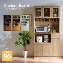 【送料無料】キッチンボード レンジボード 食器棚 家電収納 ...