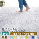 130×180 長方形 ウレタン入 ふかふか さらさら ふわ...