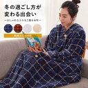 【送料無料&大特価】【スリッパ付】着る毛布 ルームウェア レ...