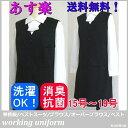 【お洗濯できます!】【消臭・抗菌効果】ベストスーツ オフィスベスト+スカート 黒ブラッ