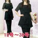【大きいサイズ】選べる2レングス!上品シフォンリボンブラックワンピースパンツスーツ 黒