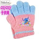 子供手袋 スティッチ【幼児用】ピンク のびのび手袋