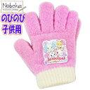 子供手袋 ジュエルペット【幼児用】ピンク のびのび手袋