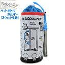 ドラえもん ペットボトルホルダー 【I 039 m Doraemon】