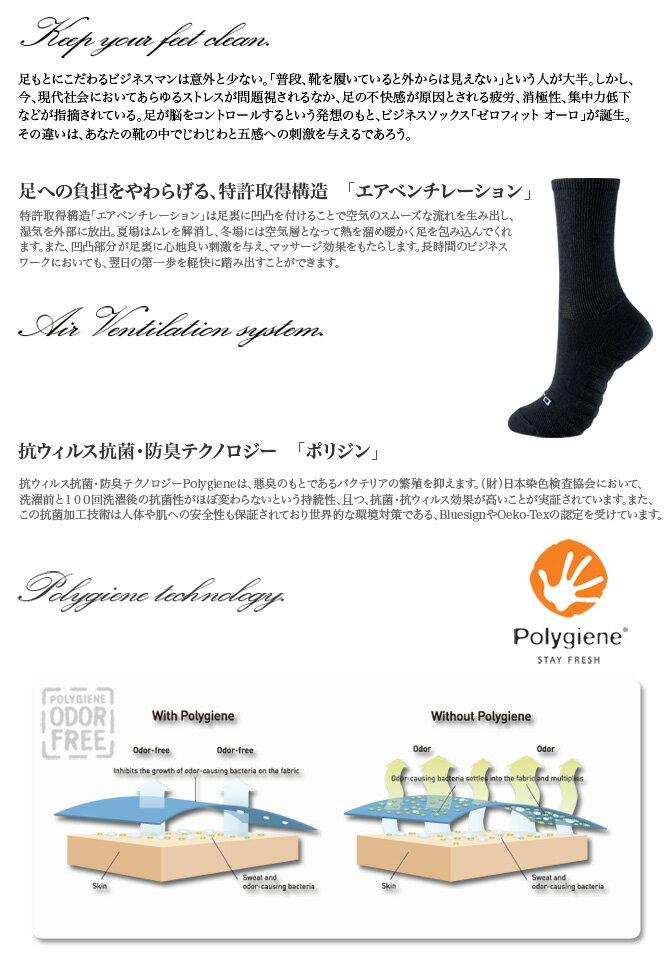 ゴルフ ビジネス スポーツソックス 3足 メン...の紹介画像2