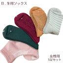 冬用 ソックス 靴下 5足セット お買い得 女性用 レディース アソート 足元暖か