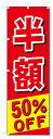 楽天のぼり君のぼり のぼり旗 50%OFF 半額セール (W600×H1800)