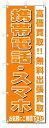 のぼり のぼり旗 携帯電話・スマホ  (W600×H1800)リサイクル・回収