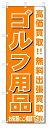 のぼり のぼり旗 ゴルフ用品  (W600×H1800)リサイクル・回収