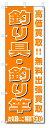 のぼり のぼり旗 釣り具・釣り竿 (W600×H1800)リサイクル・回収