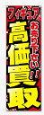 のぼり旗 フィギュア 高価買取 お売り下さい (W600×H1800)リサイクル