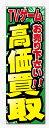 楽天のぼり君のぼり旗 TVゲーム 高価買取 お売り下さい (W600×H1800)リサイクル