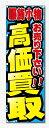 のぼり旗 服飾小物 高価買取 お売り下さい (W600×H1800)リサイクル