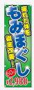 商業用品服務 - のぼり旗 もみほぐし 60分2980円 (W600×H1800)