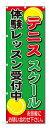 のぼり旗 テニススクール 体験レッスン受付中 (W600×H1800)