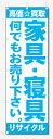 のぼり旗 家具・寝具 (W600×H1800)リサイクル・買取