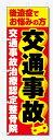 のぼり旗 交通事故 整骨院用(W600×H1800)