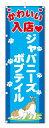 のぼり旗 ジャパニーズボブテイル (W600×H1800)猫、ペットショップ