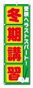 のぼり旗 冬期講習 (W600×H1800)学習塾