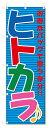 學習, 服務, 保險 - のぼり旗 ヒトカラ (W600×H1800)カラオケ
